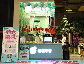 【星闻特讯】义乌▪新光汇皇室榴莲不舍品牌店正式开业啦!