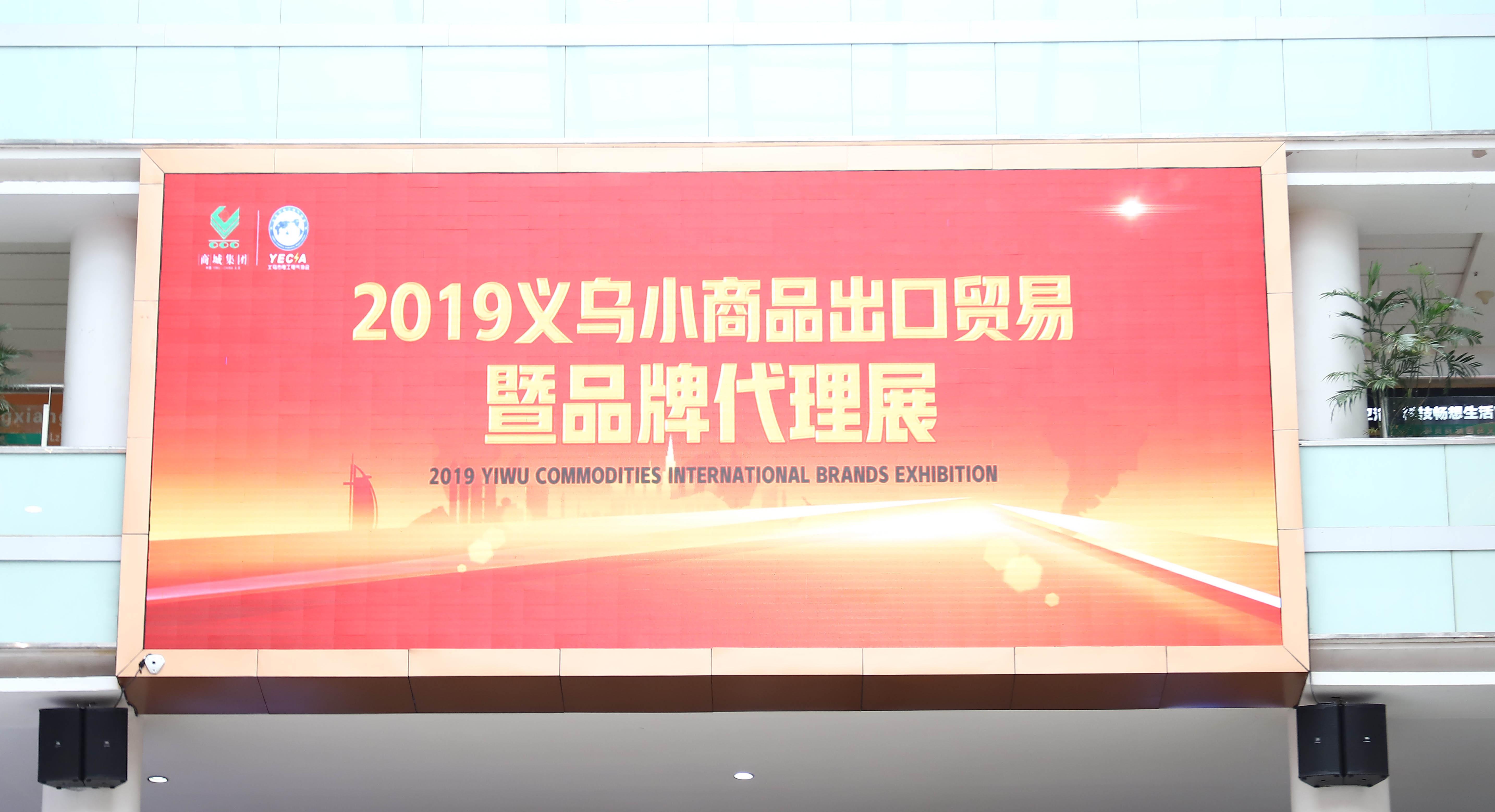 2019义乌小商品出口贸易暨品牌代理展,圆满落幕。